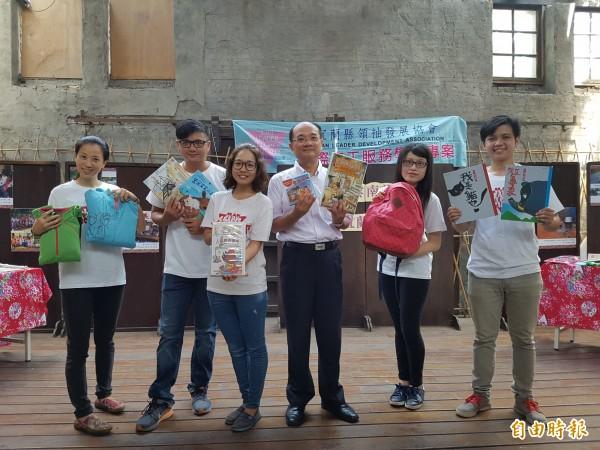 宜蘭縣領袖發展協會為雲南苗寨孩子募資,讓他們可以讀書。(記者簡惠茹攝)