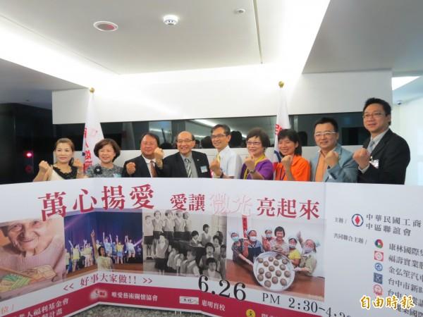 工商建研會中區聯誼會在26日舉辦萬心揚愛公益音樂會,為弱勢募款。(記者蘇金鳳攝)