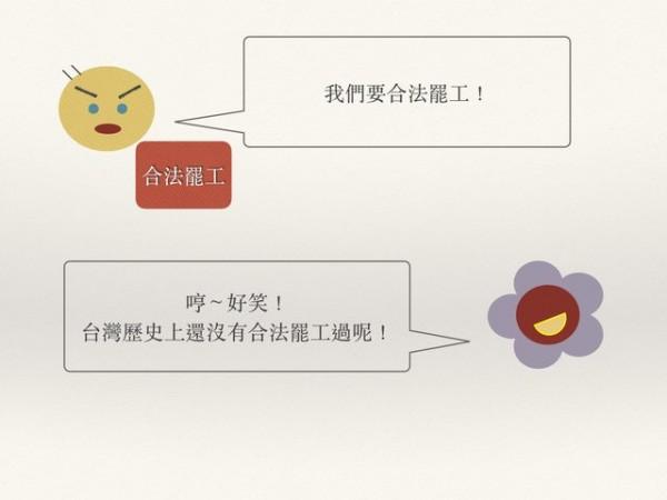 網友自製簡易漫畫圖文,解釋華航空服員發動罷工的原因。(圖擷自台大批踢踢)