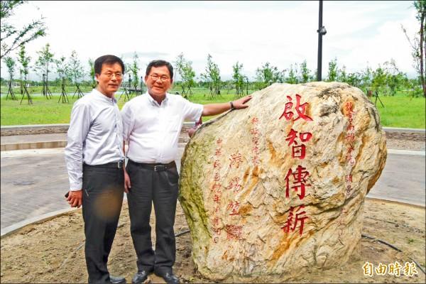 故宮博物院院長林正儀(左)與立委陳明文在願景石旁合影留念。(記者蔡宗勳攝)