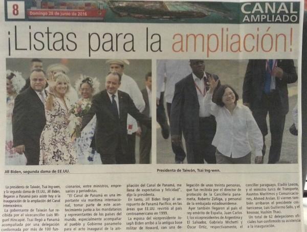 總統蔡英文與美國副總統拜登的夫人吉兒.拜登意外在報紙「同台」。(記者鍾麗華翻攝)