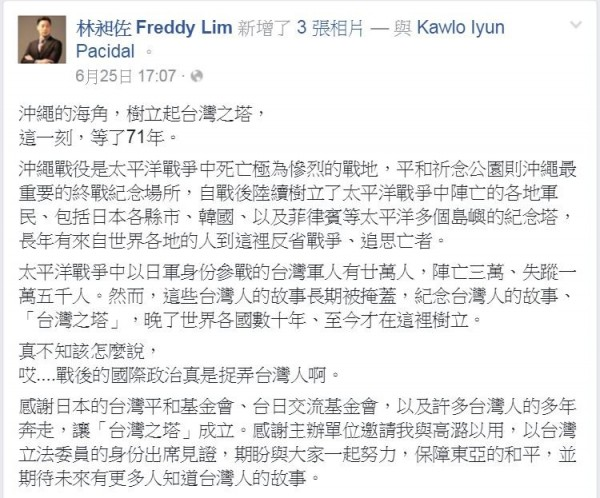 日本沖繩「台灣之塔」落成,立委林昶佐指「這一刻等了 71年」。(圖擷取自林昶佐臉書)