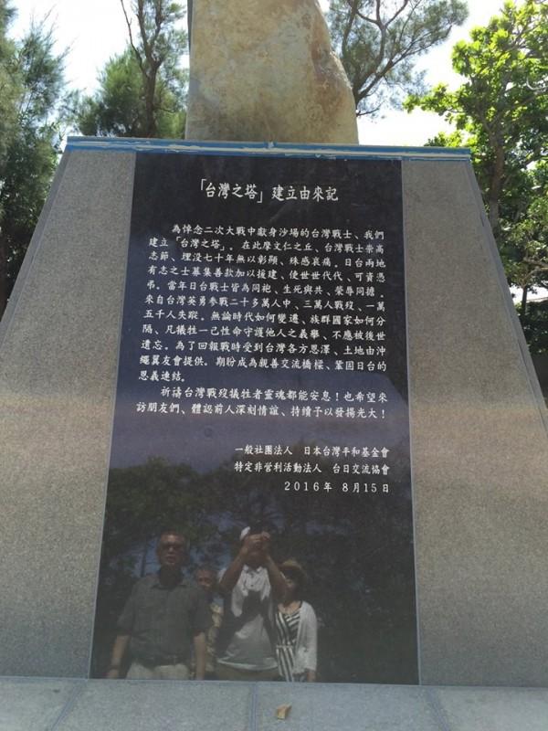 日本沖繩「台灣之塔」落成,安息台灣戰士。(圖擷取自鄭弘儀臉書)