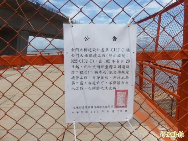 交通部國工局在金門大橋兩端貼出公告,正式接管金門大橋。(記者吳正庭攝)