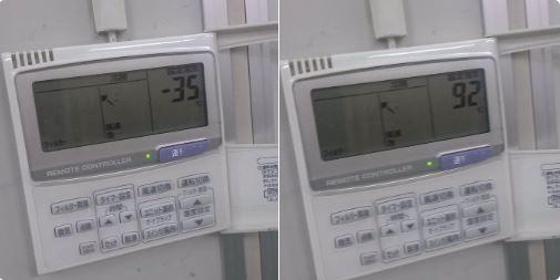 一名網友27日時於推特上發文,說他公司的冷氣溫度設定竟然只有兩個可以選擇,一個是「攝氏負35度的超低溫」,另一個則是「攝氏92度的超高溫」,讓他根本不知道該選哪個才好。(圖擷取自推特)
