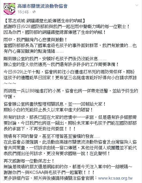 發起抗議活動的高雄市關懷流浪動物協會29日發出聲明,澄清「沒有要求國賠」。(圖擷取自臉書)