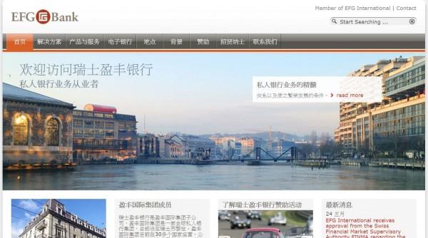 幸福人壽掏空案,台北地院合議庭認定香港EFG銀行人員吳曉雲、Robert Chiu、Albert Chiu是共犯,有共同犯意聯絡,法院已向台北地檢署告發偵辦。(圖擷取EFG銀行官網)