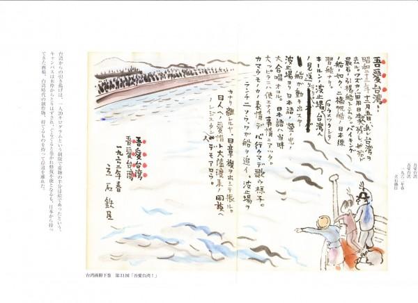 「灣生」日本畫家立石鐵臣的「吾愛台灣」。(駐日特派員張茂森翻攝)