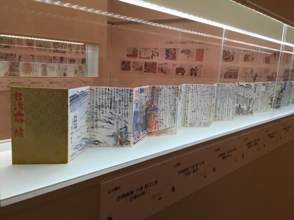 展出中的「台灣畫冊」下卷。(駐日特派員張茂森攝)