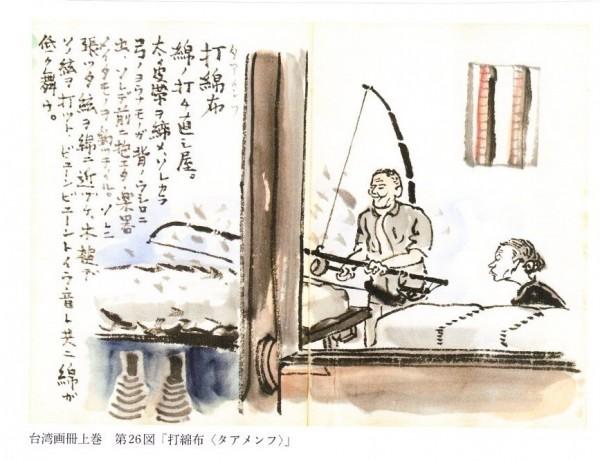「灣生」日本畫家立石鐵臣筆下舊日台灣的「打棉被」。(記者張茂森攝)