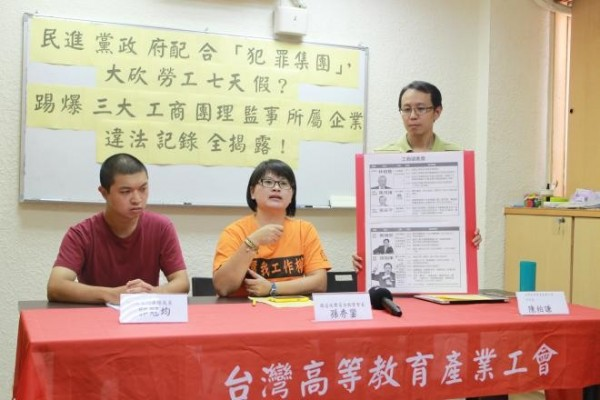 台灣高等教育產業工會今日召開記者會,稱工商集團老闆是勞基法違法貫犯,痛批根本是「犯罪集團」。(圖截自高等教育產業工會網站)