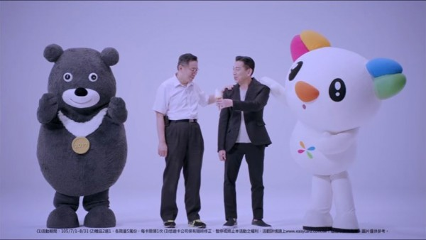 為了宣傳悠遊卡可搭高捷,找來演員高捷拍廣告,除了悠遊卡公司吉祥物BeBe,台北市長柯文哲與世大運吉祥物熊讚都入鏡。(圖擷自YouTube)