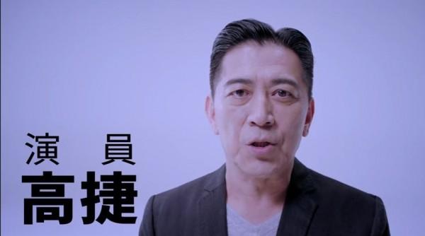 悠遊卡公司為了前進「高捷」,找來同名的演員高捷拍攝廣告。(圖擷自YouTube)