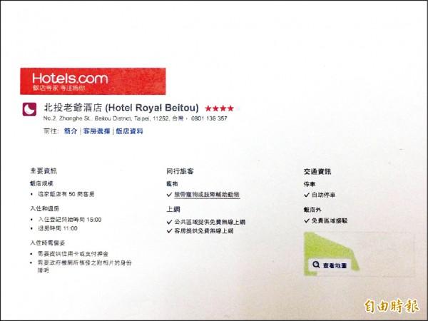 台北市北投區的老爺酒店在知名訂房網站上,明定禁止攜帶寵物及肢體輔助犬,意即導盲犬也無法進入。(記者郭逸攝)