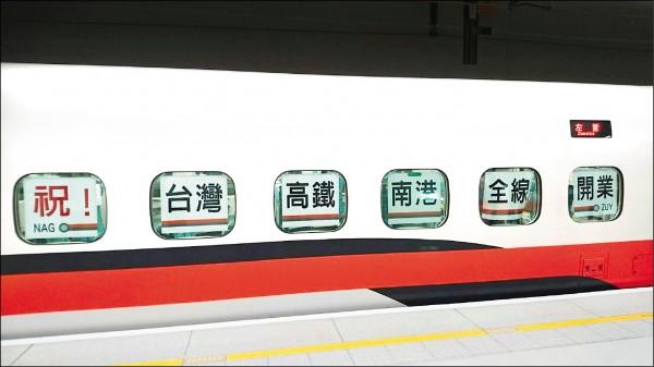 高鐵南港站今天正式啟用,鐵道迷趕上第一班6點15分從南港開的首發車,賀高鐵全線開業。(讀者提供)