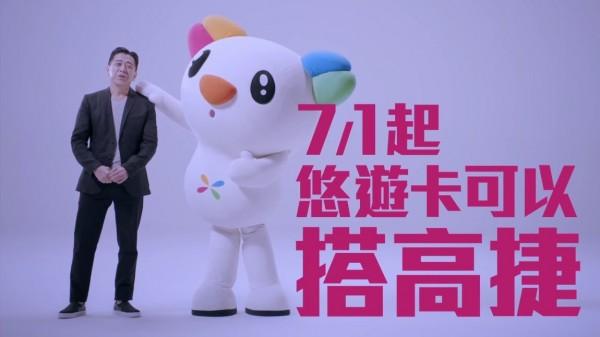 悠遊卡公司找來與高捷同名的「演員高捷」來拍攝廣告,而高捷梗也讓許多網友笑翻,紛紛笑翻,大讚廣告文案年輕不死板。(圖擷取自YouTube)