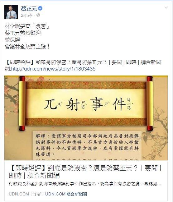 林全指出,洩密事件已暴露國家安全受到嚴重威脅,要相關單位調查,不過這讓蔡正元相當不滿,接連在臉書開砲。(圖擷取自蔡正元臉書)