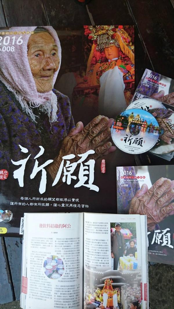 白沙屯媽祖進香「祈願」專輯,10日網站本部可索取。(記者蔡政珉翻攝)