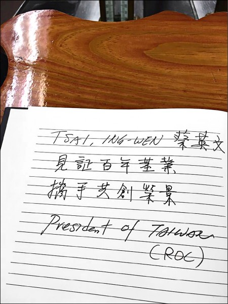 蔡總統觀賞巴拿馬運河水閘時,在留言簿上署名「台灣總統」,獲國內逾七成民眾支持。(中央社資料照,取自林俊憲臉書)
