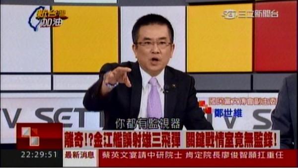 國民黨文傳會副主委鄭世維表示戰情室外面甲板走道有監視器,為什麼戰情室裡面會沒有,「我不相信」。(圖片擷取自《新台灣加油》)