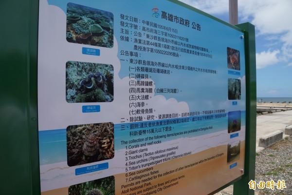 高市府在東沙群島禁出禁捕7大類海洋生物的公告。(記者黃佳琳攝)