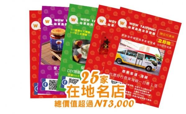台東淡季線上旅展,暑假開跑。(記者黃明堂翻攝)