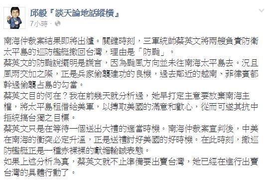 邱毅在今日臉書上表示,前幾天兩艘防衛太平島的巡防艦之所以撤回台灣,理由並不是防範尼伯特颱風那麼簡單,而是要放棄南海主權並將太平島租給美國。(圖擷自「邱毅談天論地話縱橫」臉書)