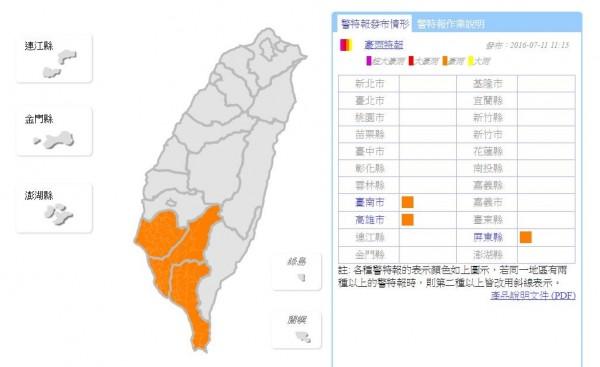中央氣象局上午11點針對台南市、高雄市、屏東縣發布豪雨特報。(圖片取自氣象局)