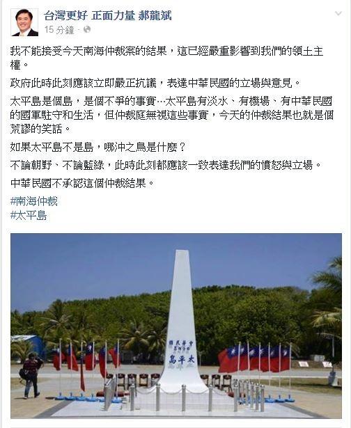 郝龍斌表示,太平島是個島,是不爭的事實。(圖擷取自臉書)