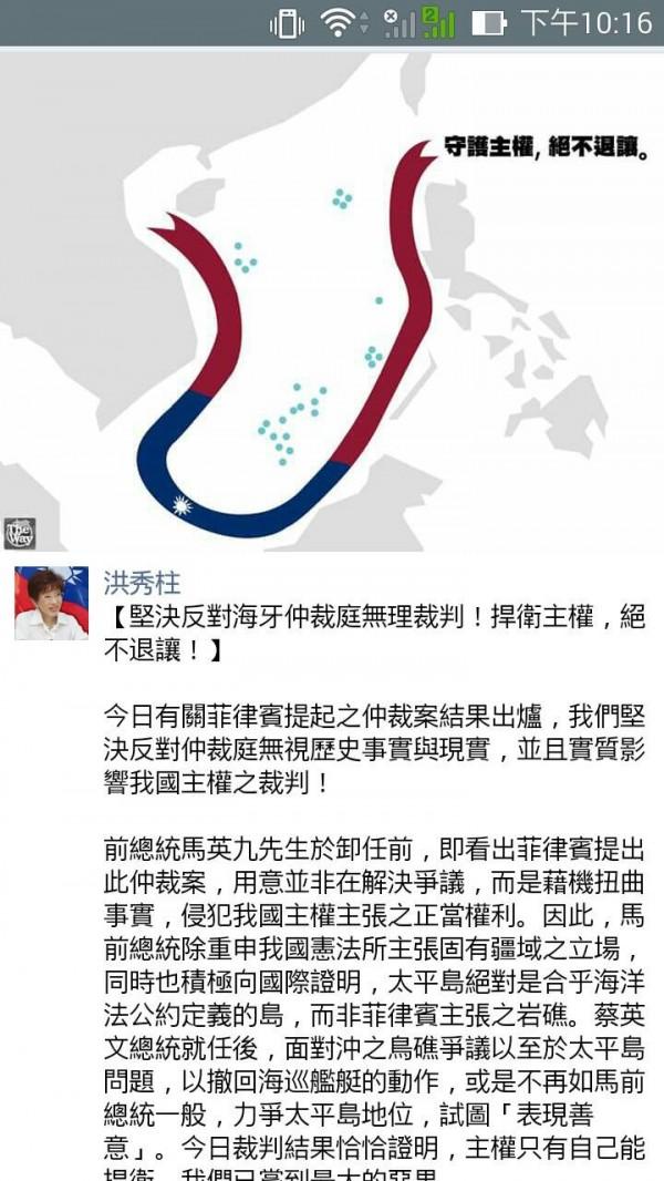 洪秀柱貼在臉書聲援南海主權的地圖,被抓包是中國主張的九段線。(圖擷自洪秀柱臉書)
