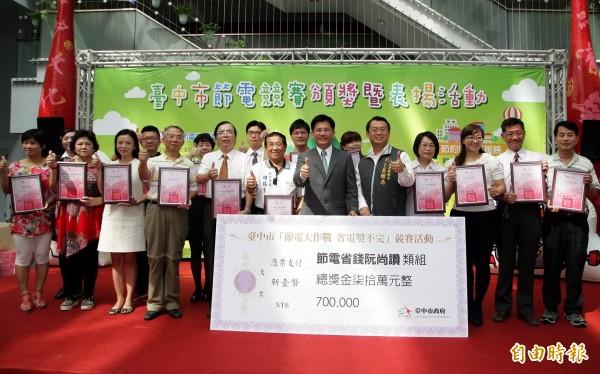 台中市長林佳龍(右6)頒獎表揚節電競賽獲獎社區。(記者張菁雅攝)