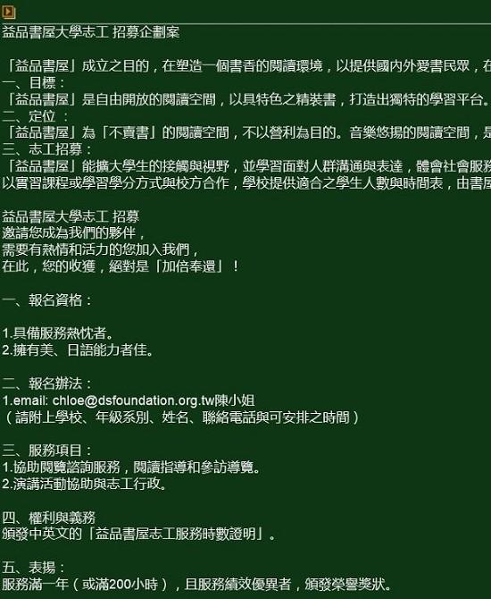 益品書屋的招募志工企劃案。(圖擷自台北海洋技術學院官網)