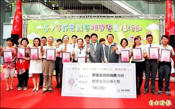 台中市長林佳龍(右六)頒獎表揚節電競賽獲獎社區。 (記者張菁雅攝)