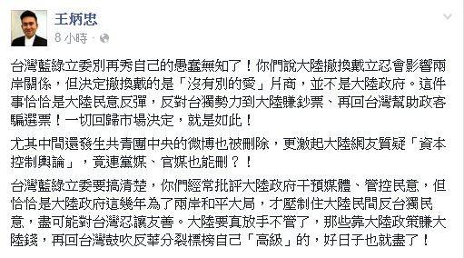 新黨發言人王炳忠批藍綠立委搞不清楚換角事件狀況。(圖擷取自臉書)