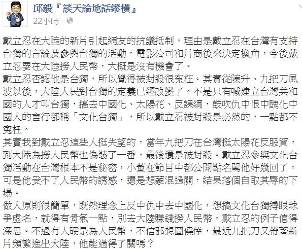 邱毅在臉書PO文,批評兩面都想到好的雙面人。(圖擷取自邱毅臉書)