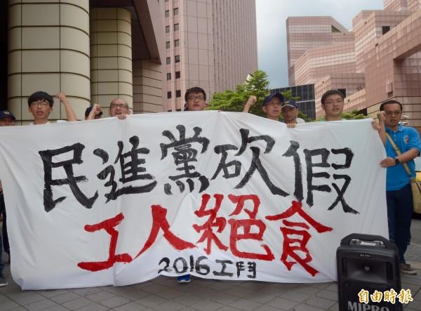 工鬥團體17日於民進黨全代會外抗議,要求民進黨落實還假7天、落實真正周休2日,並表示不排除採取如絕食等更激烈的抗爭行動。(記者黃耀徵攝)