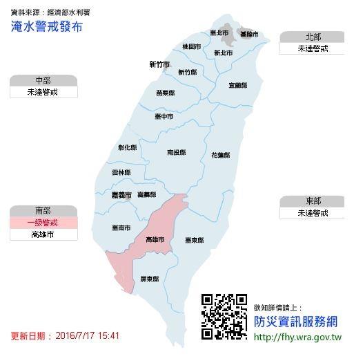 經濟部水利署下午3時半針對高雄市六龜區域發布一級淹水警戒。(圖擷自經濟部水利署)