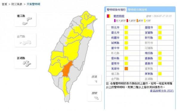 氣象局下午3時半針對14縣市發布大雨特報,對高雄市發布豪雨特報。(圖擷自中央氣象局)