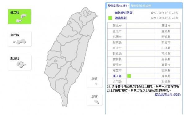 中央氣象局17日晚間6點50分發布濃霧特報。(圖片擷取自中央氣象局網站)