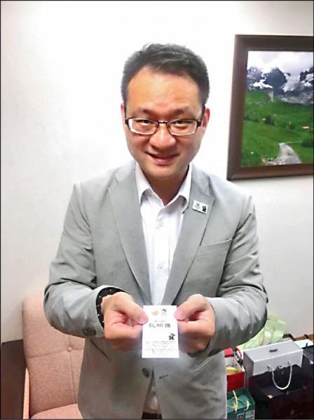 台北市政府採納北市議員阮昭雄的建議,設計印有世大運LOGO及吉祥物熊讚的特製名片,獲得不少好評。(阮昭雄提供)