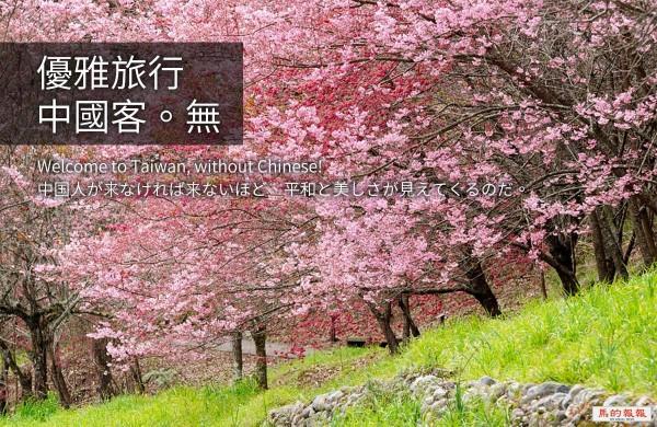 網友製作一系列「沒有中國客的台灣」廣告文宣。(圖擷自臉書)