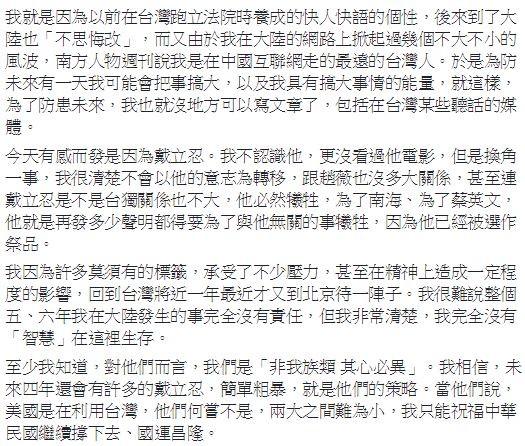 宮鈴的「遺言」就是告誡台灣人看清中國的霸道。(圖擷取自宮開話微博)