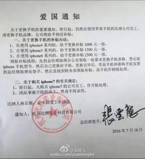 不滿南海仲裁判決,中國「愛國心」高漲,傳出有公司發通知要求員工撤換iPhone手機。(圖擷自微博)