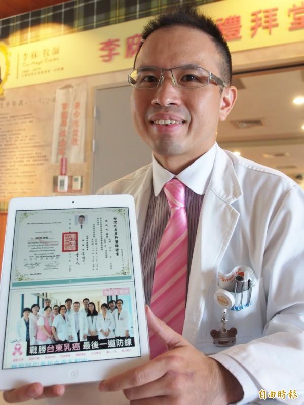 魏銓延是台東少數擁有乳癌專科資格的醫師,自己成立部落格,分享乳癌防治等相關資訊。(記者王秀亭攝)