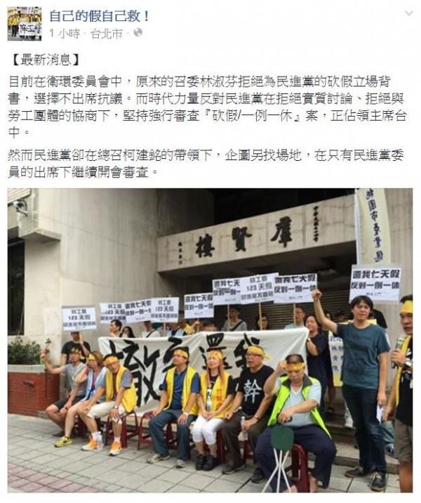 勞團臉書爆料,民進黨立委另尋場地,準備繼續開會。(圖擷自臉書)