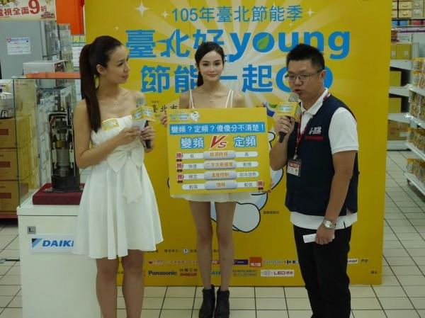 台北市產發局啟動節能季活動,邀請達人解說如何使用冷氣,才能達到最佳的省電效果。(圖由台北市政府產業發展局提供)
