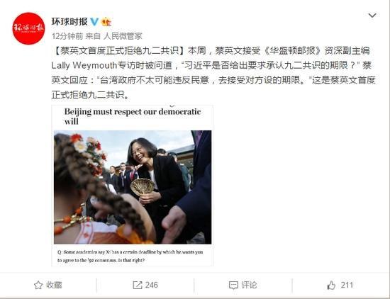 蔡英文總統接受專訪時表示,「要求台灣政府違反民意去接受對方的限期,可能性不大」,遭中媒解讀為首度正式拒絕九二共識。(擷取自微博)
