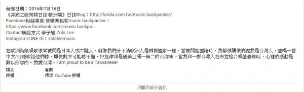 李子若以身為台灣人為榮,愛台灣的她總會很驕傲地說自己是台灣人,並為外國人獻唱中文歌或台語歌。(圖擷取自YouTube)