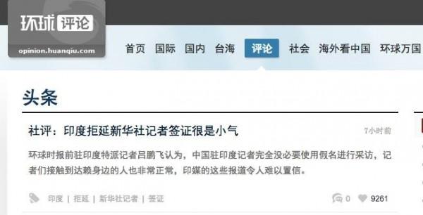 三名中國官媒新華社駐印記者的簽證不得延長,中國官媒環球時報今天發布社評,直說印度「小氣」、「疑心重」。(圖擷自環球時報)
