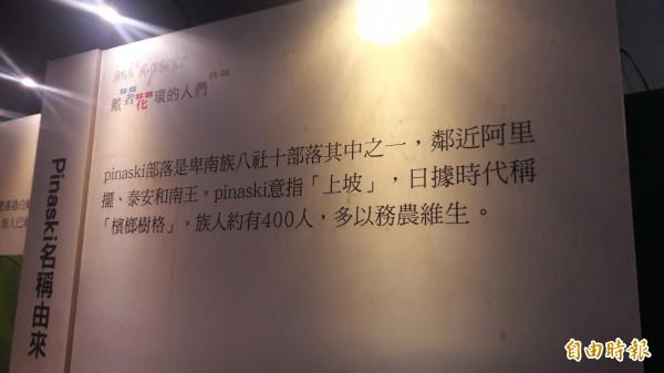 展場看板介紹 治時代的賓朗就叫「檳榔樹格」。(記者黃明堂攝)